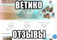 Ветеринарная клиника Ветико отзывы